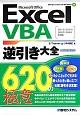Microsoft Office Excel VBA逆引き大全 620の極意 2013/2010/2007/2003/対応
