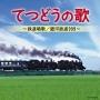 てつどうの歌 ~鉄道唱歌/銀河鉄道999~
