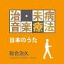 治・未病音楽療法~日本の歌