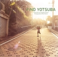 FiND YOTSUBA 「よつばと!」カレンダー写真集