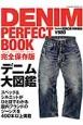 DENIM PERFECT BOOK<完全保存版> DaytonaBROS特別編集 デニム大図鑑