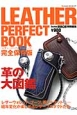 LEATHER PERFECT BOOK<完全保存版> DaytonaBROS特別編集 革の大図鑑