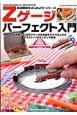 Zゲージパーフェクト入門 鉄道模型をはじめよう!シリーズ 世界最小1:220スケール日本型モデルではじめるデ