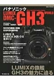 パナソニックLUMIX DMC-GH3 WORLD Micro Fourthirds Camera S