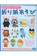折り紙あそび かわいいキャラクター 人気のキャラクター大集合!
