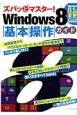 ズバッとマスター!Windows8 基本操作ガイド Windows8.1での変更ポイントも徹底解説!