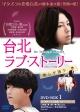 台北ラブ・ストーリー~美しき過ち 〈台湾オリジナル放送版〉DVD-BOX1