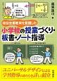 特別支援教育を意識した小学校の授業づくり・板書・ノート指導