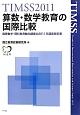 TIMSS 2011 算数・数学教育の国際比較 国際数学・理科教育動向調査の2011年調査報告書