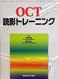 OCT 読影トレーニング