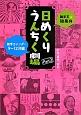 雑学王・知泉の日めくりうんちく劇場 雑学カレンダー 9~12月編 (2)