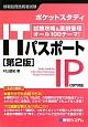 情報処理技術者試験 ポケットスタディ ITパスポート<第2版> 試験攻略&直前整理 オール100テーマ!