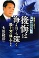 海江田万里 後悔は海よりも深く 民主党-タイタニック-は浮上するか 守護霊インタビュー
