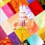 十二単 ~Singles 4~(DVD付)