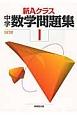 新・Aクラス中学数学問題集 1年<5訂版>