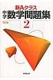 新・Aクラス中学数学問題集 2年<5訂版>