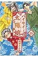 ハイサイ!太陽娘-ティダ ネーネー- (2)