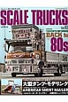 SCALE TRUCKS 巻頭特集:1980年代の魅力再発見 BACK to THE 80s (10)