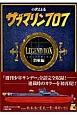 サブマリン707 レジェンドBOX潜航編