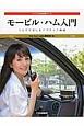モービル・ハム入門 アマチュア無線運用シリーズ クルマで楽しむアマチュア無線