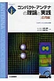 コンパクト・アンテナの理論と実践[応用編] アンテナ・ハンドブックシリーズ フルサイズにせまる技術