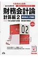 公認会計士試験 新・トレーニングシリーズ 財務会計論 計算編2 個別論点・入門編2<第5版> 論文式試験対策