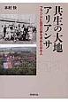 共生の大地アリアンサ ブラジルに協同の夢を求めた日本人