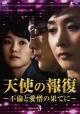 天使の報復 ~不倫と愛憎の果てに~ DVD-BOX3