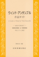 ウィンドアンサンブル 作品ガイド~古典から現代まで~ 管楽合奏曲&吹奏楽曲
