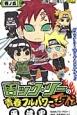 ロック・リーの青春フルパワー忍伝 (5)