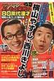 よしもと栄光の80年代漫才 横山やすし・西川きよし DVD付きマガジン 昭和の名コンビ傑作選(1)