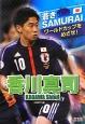 香川真司 蒼きSAMURAIワールドカップをめざせ!