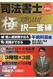 司法書士 極・択一答練 午前科目編 憲法・民法・刑法・会社法商法 CD-ROM付 できる!わかる!うかる!