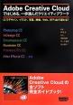 Adobe Creative Cloudではじめる、一歩進んだクリエイティブワーク CCでデザイン、イラスト、写真、映像、Web、DT
