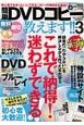 簡単DVDコピー教えます!! 初心者でもぜったいにできる!コピーの神ワザが大集結!! (3)
