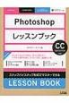 Photoshopレッスンブック ステップバイステップ形式でマスターできる CC CS6/CS5/CS4対応