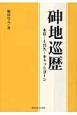 シン地巡歴 水俣-土呂久-キャットゴーン