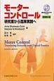 モーターコントロール<原著第4版> 研究室から臨床実践へ