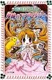 神秘のアクセサリー マジカル少女レイナ2-9