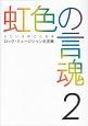 虹色の言魂 ロック・ミュージシャン名言集(2)