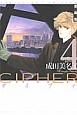CIPHER<愛蔵版> (4)