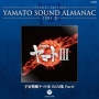 ETERNAL EDITION YAMATO SOUND ALMANAC 1981-2 宇宙戦艦ヤマト3 BGM集 PART1