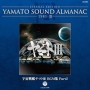 ETERNAL EDITION YAMATO SOUND ALMANAC 1981-3 宇宙戦艦ヤマト3 BGM集 PART2
