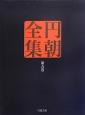 円朝全集 敵討札所の霊験・真景累が淵 (5)