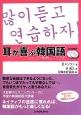 耳が喜ぶ韓国語 CD2枚付 リスニング体得トレーニング