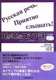 耳が喜ぶロシア語 CD2枚付 リスニング体得トレーニング
