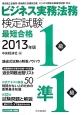 ビジネス実務法務検定試験 1級/準1級 最短合格 2013 ビジネス法務<特別版>