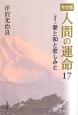 人間の運命<完全版> 愛と知と悲しみと【別巻1】 (17)