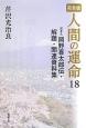 人間の運命<完全版> 岡野喜太郎伝・解題・関連資料集【別巻2】 (18)