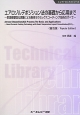エアロゾルデポジション法の基礎から応用まで 常温衝撃固化現象による新規セラミックスコーティング